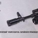 "DTK ""Bulgarian"" Click to Enlarge"